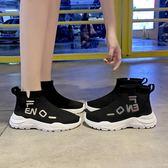 女休閒運動鞋 韓版女鞋子 秋季新款高幫襪子鞋女學生百搭街拍休閒鞋【多多鞋包店】ds4654