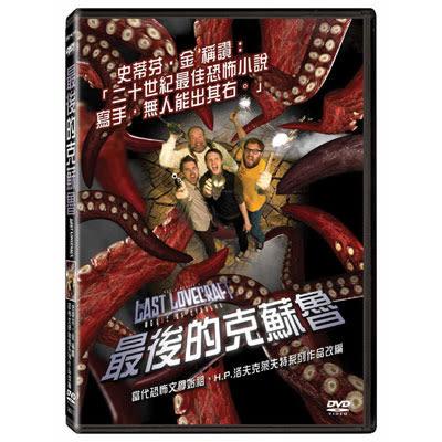 最後的克蘇魯DVD 二十世紀最佳恐怖小說