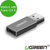 現貨Water3F綠聯 USB3.0 A轉Type-C 2.0轉接頭