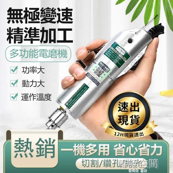 【現貨秒殺】德國美耐特 迷你小型電磨筆 調速電磨機 手電鑽 玉石拋光機
