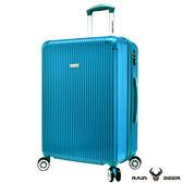簡單純色拉鏈行李箱- 亞馬遜綠(24吋)【愛買】