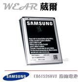 【2入裝~原廠電池】SAMSUNG EB615268VU Galaxy Note N7000 I9220 Note1