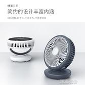 可搖頭壁掛台式USB充電無線小風扇循環家用辦公室電風扇 【快速出貨】