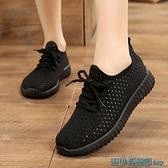 運動鞋 夏季網鞋女老北京布鞋透氣網面女鞋運動休閑媽媽健步鞋輕便跑步鞋 快速出貨
