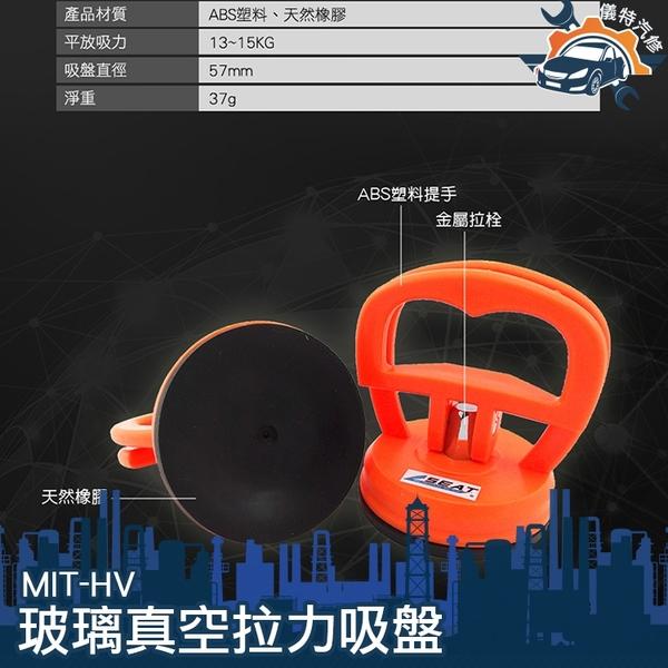 【儀特汽修】強力真空吸盤 玻璃吸盤 磁磚吸盤 整平器 吸提器 地面物搬運 五金工具 拉拔器 MIT-HV
