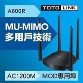 [富廉網]【限量促銷】【TOTOLINK】A800R AC1200 超世代WIFI路由器