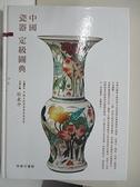 【書寶二手書T6/收藏_ENK】中國瓷器定級圖典_耿東升