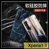 【萌萌噠】索尼 SONY Xperia1 II (6.5吋) 純色簡約款 仿木紋 大理石彩繪保護殼 超薄全包軟殼 手機殼