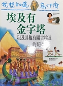 (二手書)我想知道為什麼(11):埃及有金字塔