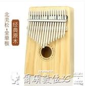 拇指琴 便攜式17音拇指琴kalinba卡林巴琴樂器定音手撥琴成人初學者入門 爾碩