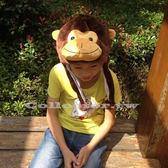 【超取199免運】咖啡色猴子卡通毛帽 猩猩動物毛絨帽 尾牙表演活動道具 冬天保暖帽