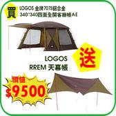 丹大戶外【LOGOS】日本 71805521 PANEL 340*340 四面全開客廳帳AE 送RREM 天幕帳