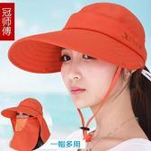 遮陽帽遮陽帽遮臉護頸帽太陽帽戶外多用空頂帽沙灘帽防曬涼帽 夏洛特居家