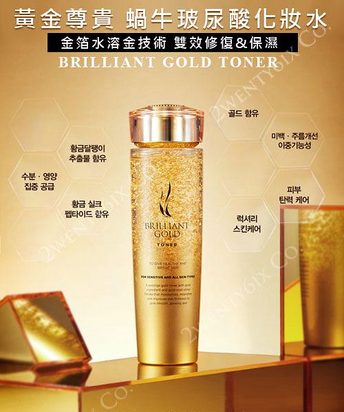 【2wenty6ix】正韓 ★ A.H.C Brilliant Gold Toner 24K黃金尊貴蝸牛玻尿酸化妝水(140ml)