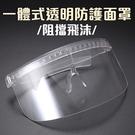 防護眼罩 透明防護面罩 護目防飛沫護目鏡 72960