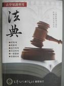 【書寶二手書T1/進修考試_MAI】法學知識專用法典_民107