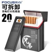 創意防風10 20支裝usb充電打火機超薄香菸盒火機男士個性刻字【全館免運】