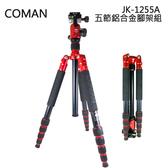 【現貨供應】COMAN JK-1255A 科漫 25mm 五節鋁合金腳架組 攝影腳架 JK1255A 含CQ-0雲台 (英連公司貨)