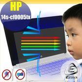 ® Ezstick HP 14S cf0005TX 14S cf0006TX 防藍光螢幕貼 抗藍光 (可選鏡面或霧面)