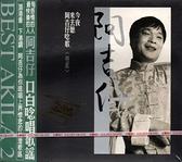 【停看聽音響唱片】【CD】阿吉仔:唸歌2