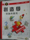 【書寶二手書T4/大學社科_YEY】創造學 : 理論與應用2/e_經觀榮,王興芳