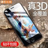iPhone6Plus鋼化膜6s蘋果全屏Puls藍光貼膜sP防爆防摔P手機 喵小姐