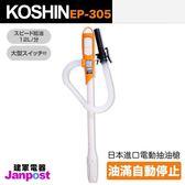 [建軍電器]開發票日本 KOSHIN 工進 EP-305 煤油暖爐 電動加油槍 DAINICHI 專用 EP-304新款