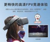 VR大疆DJI Goggles RE 競速版 FPV無人機第一視角 VR智能飛行  DF