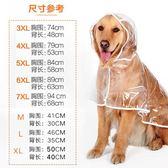 狗狗雨衣大型犬中型犬大狗雨披