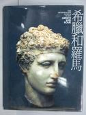 【書寶二手書T3/藝術_POG】希臘和羅馬_大都會博物館美術全集