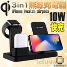 Qi 10W 三合一無線充電座 iwatch iphone AirPods 多功能展示架 專用座充 手機支架