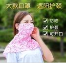 88柑仔店~韓國防紫外線 韓版加大護頸口罩 夏季防曬口罩 防塵防UV 防尾氣