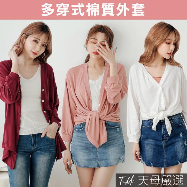 【天母嚴選】V領排釦多穿式棉質外套(共四色)