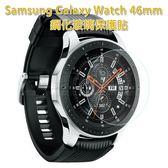 【玻璃保護貼】三星 Samsung Galaxy Watch 46mm/S4 智慧手錶 鋼化玻璃保護貼/螢幕高透強化保護膜-ZW