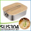 304不鏽鋼便當鍋(2用鍋蓋) //304不鏽鋼煮鍋 午餐盒 登山露營野炊 304不鏽鋼鍋具 304不鏽鋼野炊鍋