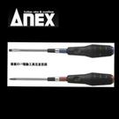 【台北益昌】日本製 ANEX 強力起子No.3900 螺絲起子 一字100mm