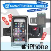 ☆KAMEN Xction運動臂套/臂袋/手機袋/手臂包/慢跑/腳踏車/APPLE IPhone 4/4S/5/5S/5C/6/6S/6 PLUS/6S PLUS