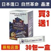 買3送1 日本進口 自然革命 晶漾30包/盒 葉黃素 藍莓 元氣健康館