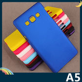 三星 Galaxy A5 細磨砂手機殼 PC硬殼 超薄簡約 防指紋 保護套 手機套 背殼 外殼