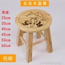 小凳子橡木加固實木熊貓凳小圓凳子換鞋凳浴室凳簡約圓凳木凳子矮凳板凳YJT 快速出貨