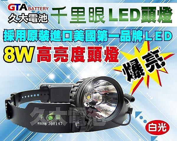✚久大電池❚ 千里眼 8W LED高亮度-白光頭燈【部落銷售第一】工作爬山 釣魚露營 捉蝦溯溪