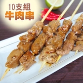 【南紡購物中心】【老爸ㄟ廚房】中秋烤肉特選牛肉串 2包組