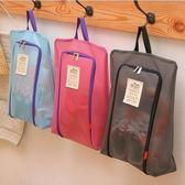 韓國 網格掛壁鞋袋 旅行 收納包 旅遊 收納袋 防水 鞋盒 包包 鞋袋 行李箱 運動【歐妮小舖】