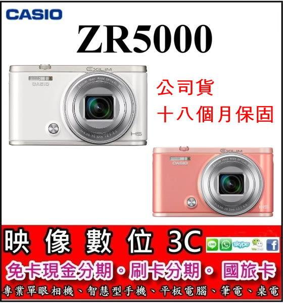 《映像數位》 CASIO EX-ZR5000 Wi-Fi / 翻轉螢幕 自拍美顏機【全新】【64GB套餐全配】【公司貨】*