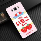 三星 Samsung Galaxy J7 Prime 2016 J700f J710 G610y 手機殼 軟殼 保護套 草莓牛奶