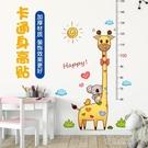卡通動物寶寶記錄身高貼兒童房裝飾測量身高自黏牆壁畫貼紙可移除 青山市集