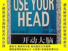 二手書博民逛書店開動大腦罕見04年一版一印26761 [英]託尼·巴贊 著,李燕