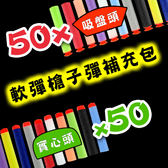 【888便利購】軟彈槍子彈補充包(吸盤頭50支+實心頭50支)(混色版)