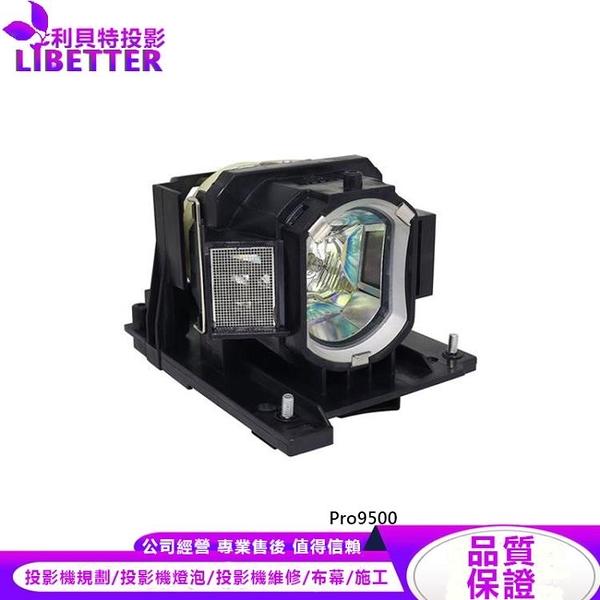 VIEWSONIC RLC-063 原廠投影機燈泡 For Pro9500