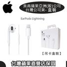 【盒裝公司貨】蘋果 EarPods 原廠...